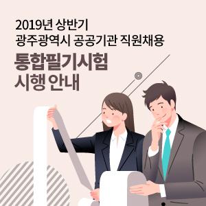 공공기관직원채용 통합필기시험 안내 gwangju 김대중센터